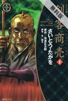 【期間限定 無料お試し版】剣客商売 1巻