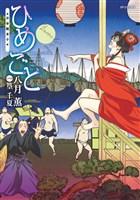『ひめごと ~浮世艶草子~』の電子書籍