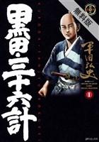 【期間限定 無料お試し版】黒田・三十六計 1巻