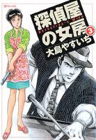 探偵屋の女房(3)