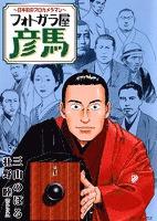 フォトガラ屋彦馬~日本初のプロカメラマン~ 2巻