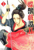 蝶獣戯譚II(1)