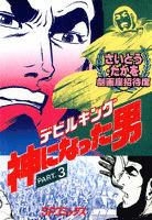 劇画座招待席[42] デビルキング 神になった男 PART.3