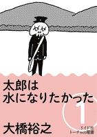 太郎は水になりたかった (1)