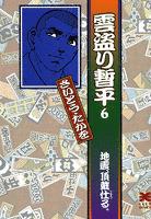 文庫版雲盗り暫平(6)