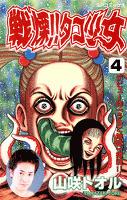 戦慄!!タコ少女(4)