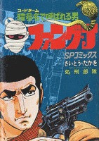 ファング・J 3巻