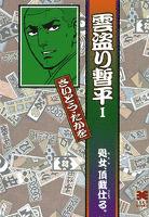 文庫版雲盗り暫平(1)
