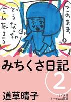 みちくさ日記 (2)