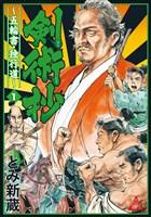 『剣術抄~五輪書・独行道~ (1)』の電子書籍