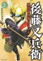 後藤又兵衛 -黒田官兵衛に最も愛された男- (2)