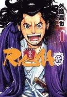 幕末狂想曲RYOMA 1巻