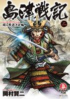 島津戦記 (2)