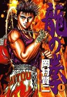 龍の拳 1巻