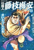 仕掛人 藤枝梅安 22巻