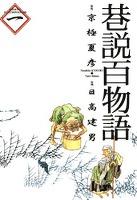 巷説百物語 1巻