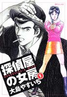 探偵屋の女房(1)