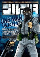 【期間限定 試し読み増量版】ゴルゴ13 ONE MAN ARMY