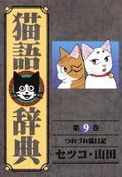 猫語辞典(9)つれづれ猫日記
