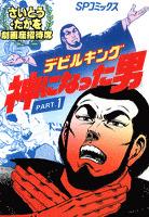 劇画座招待席[40] デビルキング 神になった男 PART.1