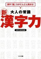 大人の常識 新漢字力