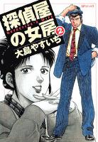 探偵屋の女房(2)