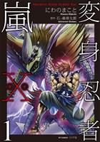 『変身忍者嵐X 電子版 (1)』の電子書籍