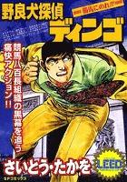 野良犬探偵ディンゴ 勝馬に乗れ!! 1巻