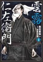 『雲霧仁左衛門 (1)』の電子書籍