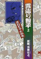 文庫版雲盗り暫平(2)