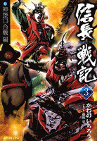 信長戦記(3)