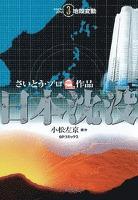 日本沈没 (3) ‐地殻変動‐