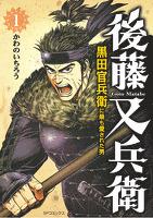 後藤又兵衛 -黒田官兵衛に最も愛された男- (1)