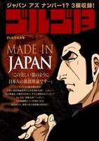 【期間限定 試し読み増量版】ゴルゴ13 MADE IN JAPAN