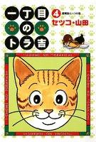 一丁目のトラ吉(4)愛嬌猫ミーコの巻