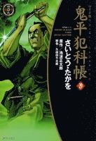 鬼平犯科帳 29巻