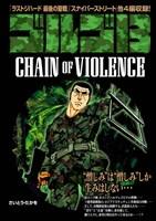 【期間限定 試し読み増量版】ゴルゴ13 CHAIN OF VIOLENCE