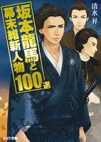 坂本龍馬と幕末維新人物100選