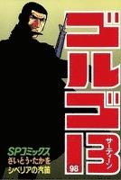 ゴルゴ13(98)