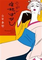 『ニッポン夜枕ばなし』の電子書籍