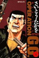 オペレーションG.G. 4巻