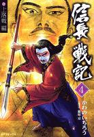 信長戦記(4)