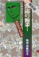 【期間限定 無料お試し版】文庫版雲盗り暫平(1)