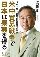 米中貿易戦争で日本は果実を得る