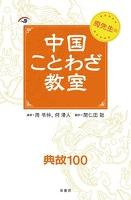 周先生の中国ことわざ教室3典故100