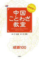 尹先生の中国ことわざ教室1成語100