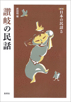 [新版]日本の民話5 讃岐の民話