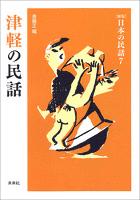 [新版]日本の民話7 津軽の民話
