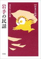 [新版]日本の民話2 岩手の民話