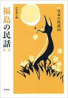 [新版]日本の民話13 福島の民話 第一集